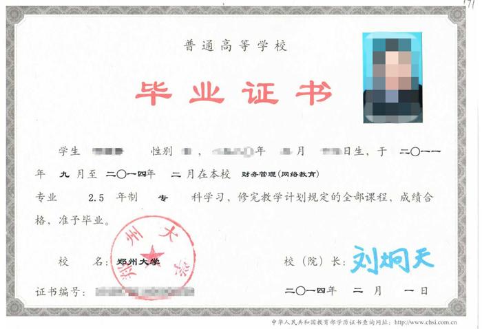 郑州大学毕业证书样本