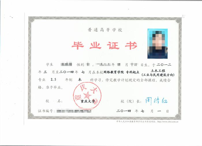 重庆大学毕业证书样本