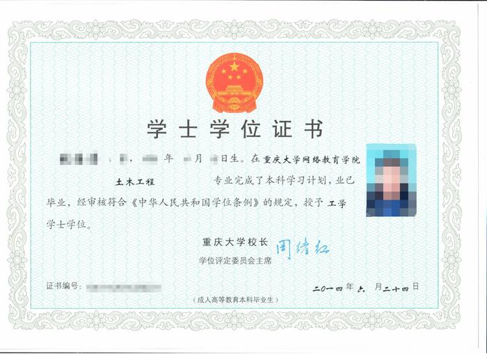 重庆大学学士学位证书样本